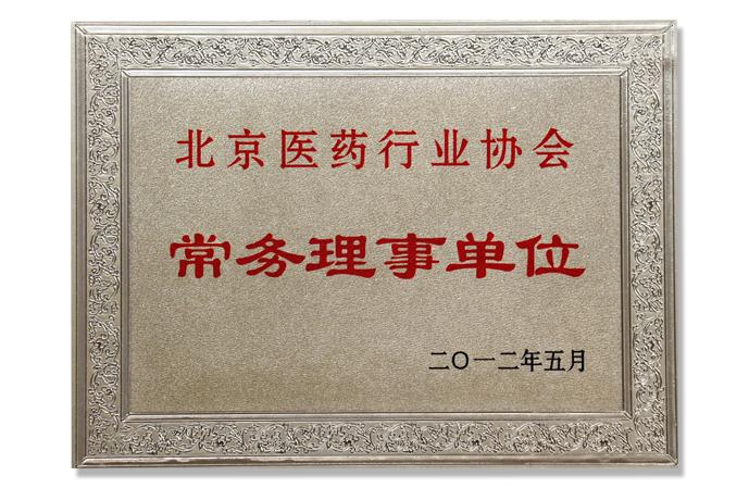 北京医药行业协会常务理事单位