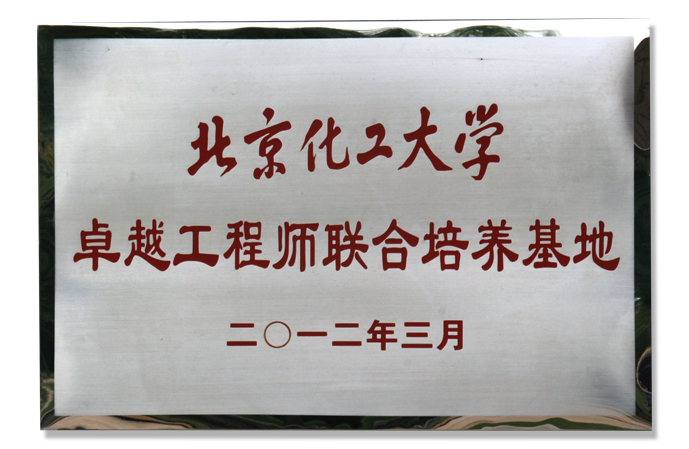 北京化工大学卓越工程师联合培养基地
