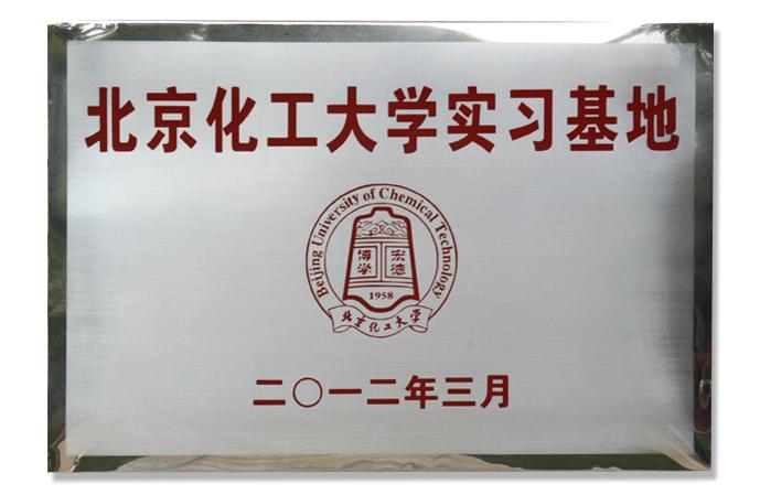 北京化工大学实习基地
