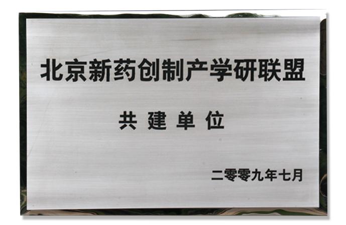 北京新药创制产学研联盟