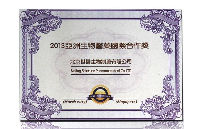 亚洲生物医药国际合作奖