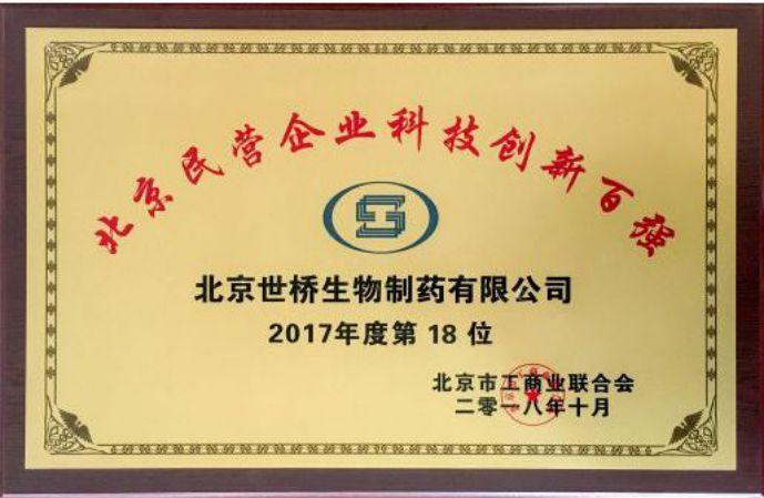 北京民营企业科技创新百强